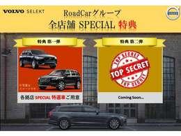 """2月度SPECIAL特典キャンペーン実施中!2月特選車""""にて、価格改訂致しました。 この機会に、是非、ご検討くださいませ。"""
