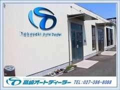 高崎オートディーラーへのお問い合わせは027-386-8088 E-mail:info@takasaki-autodealer.comまでお気軽にお問い合わせ下さい。