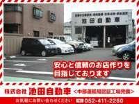 (株)池田自動車 null