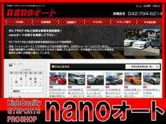 新鮮情報満載☆当社hpもチェックしてください!http://nanoauto.jp
