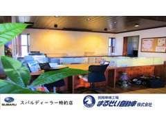 ◆ご商談スペース。ゆっくりとお話し頂ける環境です。