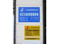 ■北海道運輸局指定工場にてしっかりとメンテナンスを実施しております!