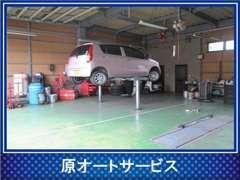 指定認証工場ですので、車検・一般整備など幅広く対応しております!購入後も安心のお付き合いが可能です!