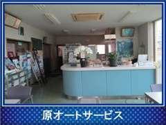 商談や整備の待ち時間など、明るい店内でごゆっくりお過ごし下さい。おいしいコーヒーやお茶をお出し致しますよ!