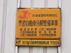 当社は北海道運輸局認証の工場になります!しっかりと整備して安心のカーライフをお届けします♪