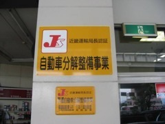 安心の近畿運輸局長認証の自動車分解整備事業所です!