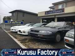 ドリ車、スポーツカーに関することなら是非Kurusu Factoryにお任せ下さい。全力でサポート致します!!