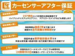 ☆カーセンサーアフター保証取り扱い店 選べる半年~3年保証!