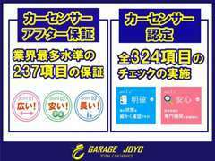 安心のカーセンサー認定・カーセンサーアフター保証お取扱い!