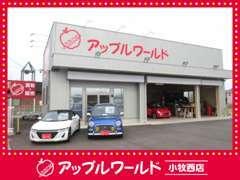 買取から販売までアップルワールド小牧西店にお任せ下さい!新車購入時、お車の乗換時には是非当店をご利用下さい。