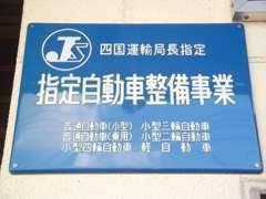 ★四国運輸局長指定工場★