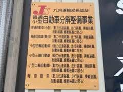 自社工場は九州運輸局認証工場です。点検・整備・車検等、お任せください。積載車も完備しております。