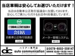 当店は自動車を販売する際の表示と景品提供に関するルールを管理する「自動車公正取引協議会」会員です。