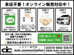 ご自宅からお車選びを徹底サポート!まずはお気軽にお問合せ下さい。