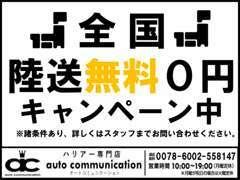 【全国陸送無料0円キャンペーン中】お気に召したお車が御座いましたら是非一度お問い合わせ下さい!