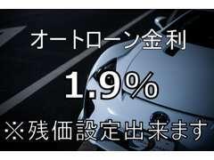 オートローン【低金利1.9%】頭金0円/120回払いOK! 残価設定も可能です! ※審査に自信ありますのでご相談下さい!