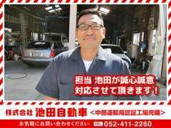 ■店長の池田憲彦です☆どんな些細な事でも笑顔でご対応させて頂きます!お気軽にお問い合わせ下さいね~♪