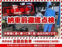 ■車検・整備・修理・板金・塗装  お車の関することは、全て当店にお任せ下さい!