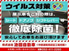 ■当店はコロナ対策として展示車両は徹底除菌してからご覧いただいております!