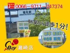 JR西日本、瀬戸大橋線【植松駅】のすぐそばにあります。明るく元気なスタッフが皆様を笑顔でお迎えいたします☆