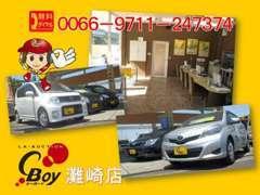 C-BOYは高価買取地域No,1を目指しています!一貫した自動車流通ネットワークで、高価買取を実現します!