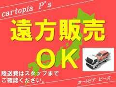 東広島エリアだけでなく遠方のお客様にもたくさん購入頂いております。お客様の充実のカーライフの為、精一杯頑張ります!