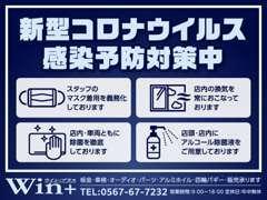 ★新型コロナウィルス感染予防対策中★ご安心してご来店下さいませ!