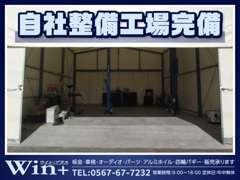 自社整備工場としての設備もございます!!安心できるカーライフのために、徹底した整備を行います☆