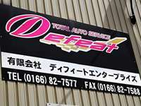 TOTAL AUTO SERVICE Defeat/ディフィート null