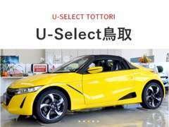 HONDAの中古車の事なら、ぜひホンダU-Select鳥取へご相談ください。きっとご満足いただけるカーライフをお手伝いします
