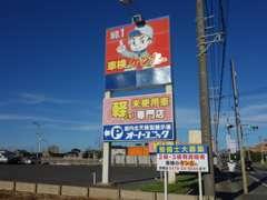 国道126号沿いイオンモール銚子店前、この入口看板が目印です!