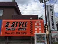 S-STYLE MOTOR WORX null