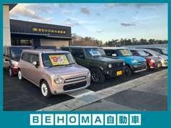 当社展示場です。常時20~30台の車を展示しております。駐車場もございますのでお気軽にお立ち寄りください。