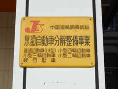 店舗は国道30号線沿いにございます!中国運輸局認証工場です。