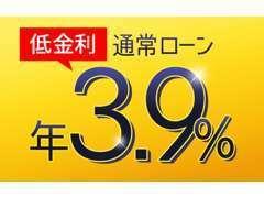通常ローン金利3.9%84回払い