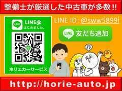 LINE@はじめました。ご利用のLINEアカウントから簡単にお問い合わせできます。QRから追加するか、ID検索から追加してください。