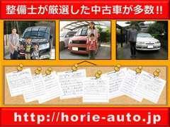ご納車させて頂いたお客様からの感想や当店のすべてが分かるホームページもあります『http://horie-auto.jp』