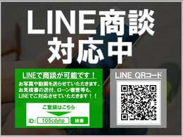 お店にご来店頂かなくても商談出来ます!!LINEで気軽にお問い合わせください☆遠方の方もお気軽に♪沖縄や遠方への販売実績多数ありますので経験豊富です☆ご安心ください♪