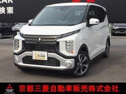 三菱 eKクロス 660 G 届出済未使用車 三菱保証付