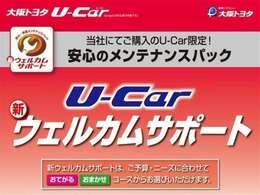 初回車検までのメンテナンスをセット商品として『ウェルカムサポート』をご案内♪納車後のメンテナンスは大阪トヨタにお任せください(*^_^*)