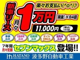 新車リースのご案内 1万円から(新車の場合に限ります) 詳しくは弊社スタッフまでお問合せ下さい。