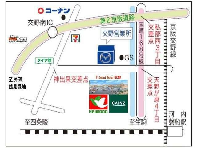 大阪マツダ 交野店 交野市星田北1丁目46-1 TEL072-893-1021ご来店お待ちしております。