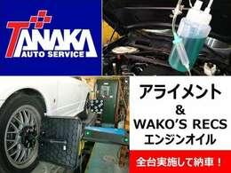 全車、3D光学式アライメントテスターにて測定調整、WAKO'Sエンジンオイル交換、RECS施工して納車してます。120回ローンOK!