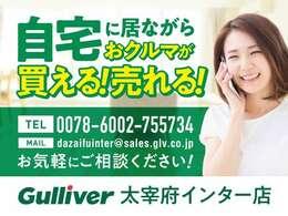 ☆★☆自宅に居ながらおクルマが買える!売れる!ガリバー太宰府インター店までお気軽にご相談ください!★☆★
