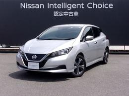 日産 リーフ X Vセレクション エマージェンシーブレーキ 元試乗車