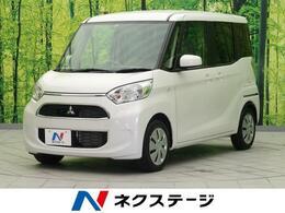 三菱 eKスペース 660 M 届出済未使用車 シートヒーター
