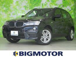 BMW X3 xDrive20d Mスポーツパッケージ