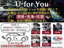 当社自慢のトータルカークリーニングの『U-for You』を施工済み♪車内の消臭・除菌はもちろんボディの磨き、エンジンルームの清掃も実施◎小さなお子様のいるご家庭でも安心して気持ちよくお使い頂けます☆