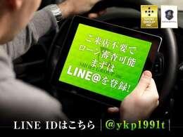 ★ご来店不要で審査可能★LINEでのオートローン審査がお手軽に可能となりました。支払いシュミレーション等、お気軽にお申し付け下さい。ご希望の際は、LINE@よりお申し付け下さい。 LINE ID @999audku