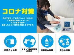 レンタアップ 安心してお過ごし頂ける様、コロナ対策の取り組みとして【スタッフのマスク着用・体調管理の徹底】【消毒用アルコールのご用意】【店内の除菌及び定期的な換気】を実施しております